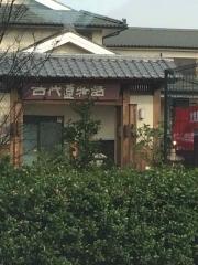行田温泉 古代蓮物語