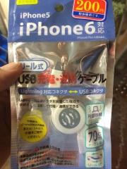 田口不動産 iphoneケーブル