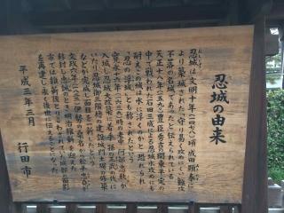田口不動産 行田 時代まつり 2015