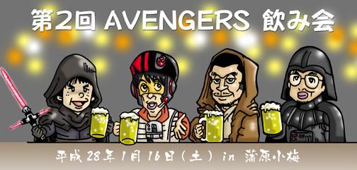 avenger2nd.jpg
