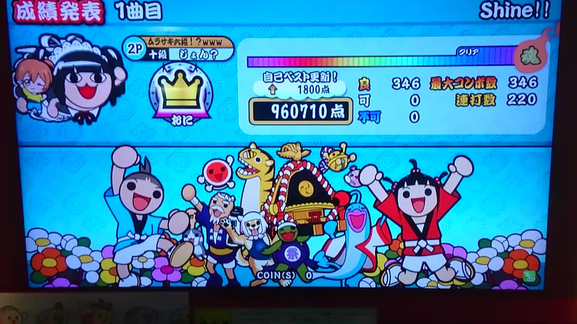 Shine!!