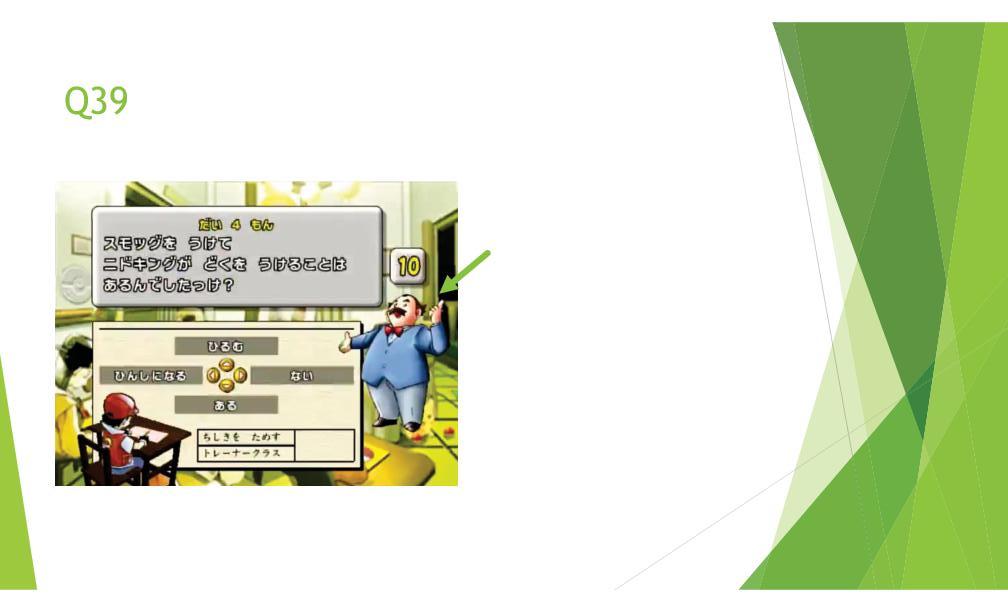 観mondai-035