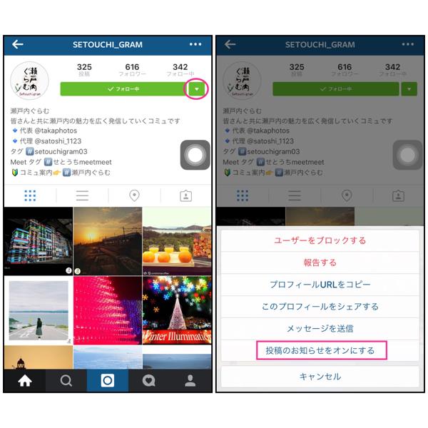 Instagram Tips集 特定アカウントの投稿の通知