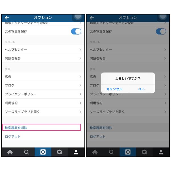 Instagram Tips集 検索履歴削除