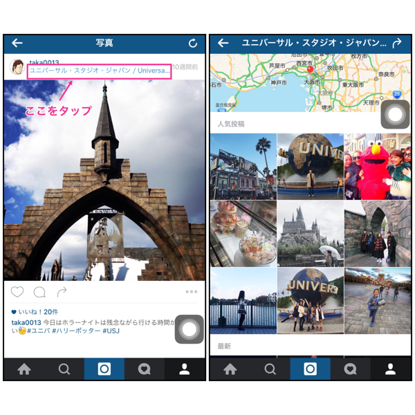 Instagram Tips集 位置情報から投稿検索