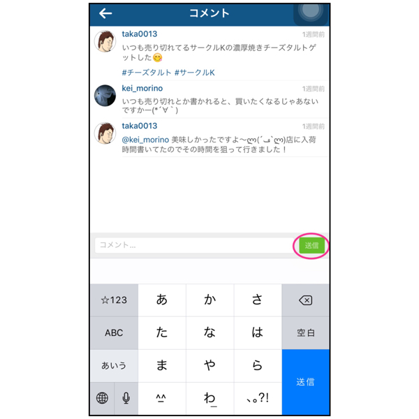 Instagram Tips集 コメント改行