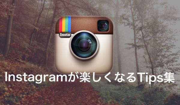 Instagramを楽しむためのTips集
