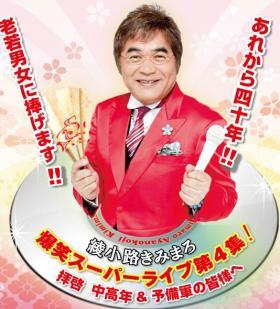 a_kimimaro_3.jpg