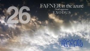 fafuner20151220.jpg