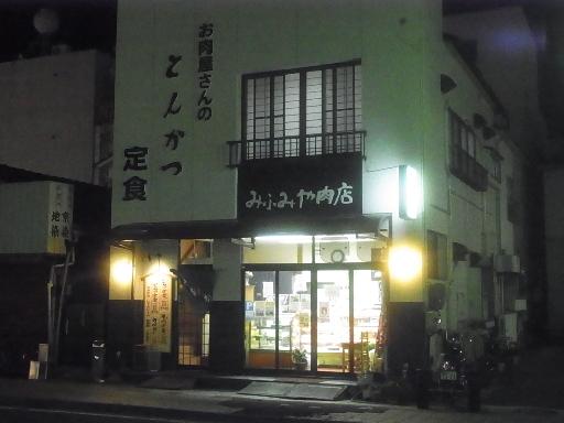 みふみ屋肉店