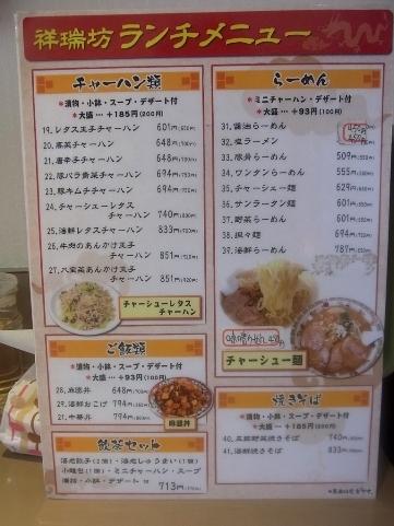 ランチの麺・チャーハンメニュー