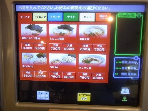 タッチパネル式の券売機