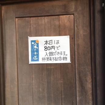 2016-2-28染めの小道8