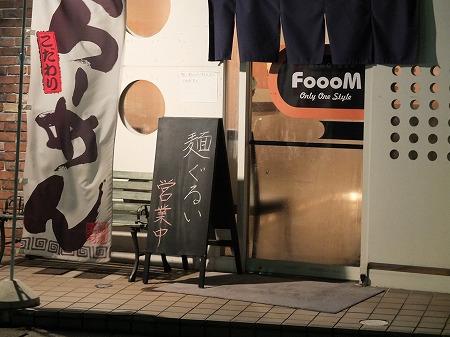 麺ぐるい 高田本町店