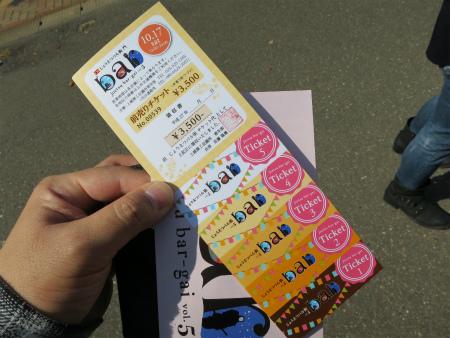 バル街チケット