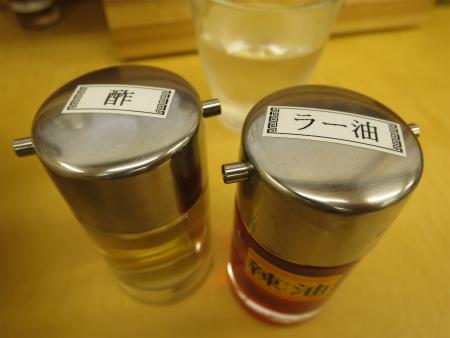 酢&ラー油