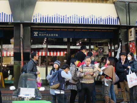 新潟中央水産市場