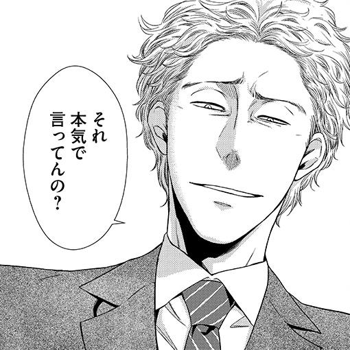 「フラジャイル」岸京一郎
