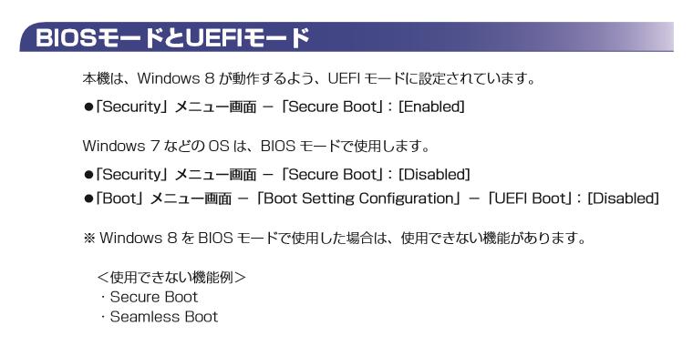 EPSON MR7200マニュアル UEFI設定