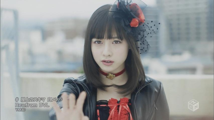 「屋上のスキマ 白いソラ」Rev.from DVL 橋本環奈