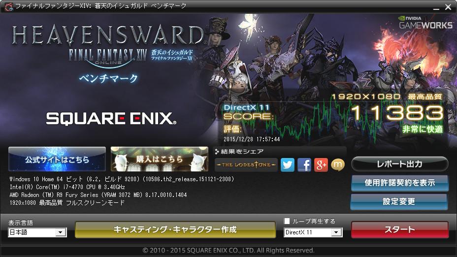ffxiv-heavensward-bench [Sapphire]Radeon R9 NANO