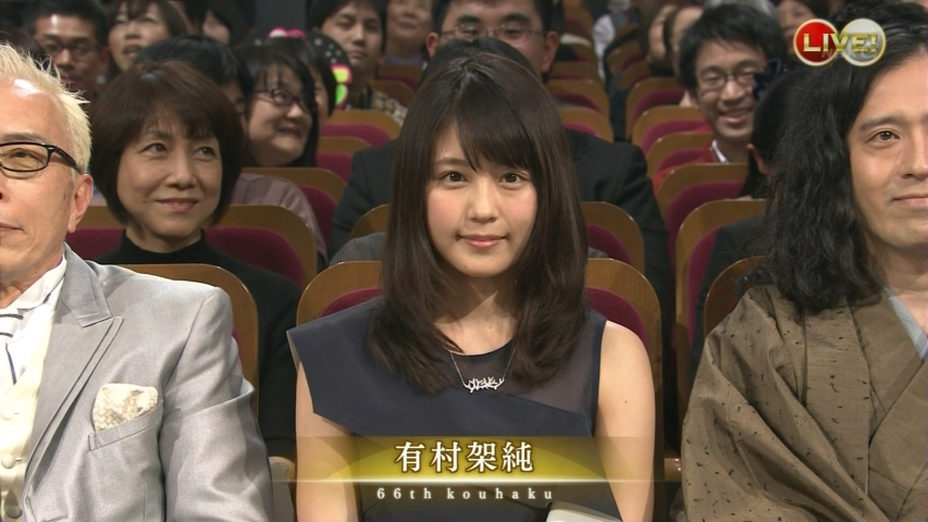 「第66回NHK紅白歌合戦」有村架純