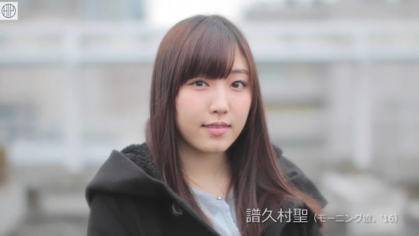 「ハロ!ステ#154」モーニング娘。'16 譜久村聖