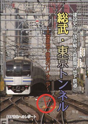 総武・東京トンネル(上)