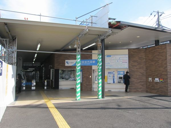 昨年8月より使用を開始した世田谷代田駅本設駅舎