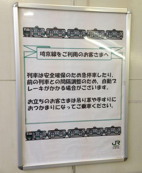 埼京線の駅構内に掲出されているATCによる急ブレーキに関する注意書き。