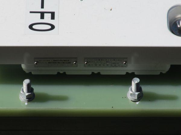 名盤には「ATACS位置補正地上子(電文固定形)」と書かれている。