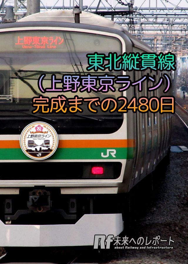 東北縦貫線(上野東京ライン)完成までの2480日