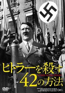 ヒトラーを殺す