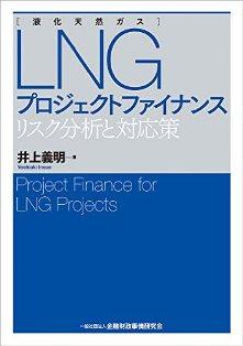 LNG.jpg