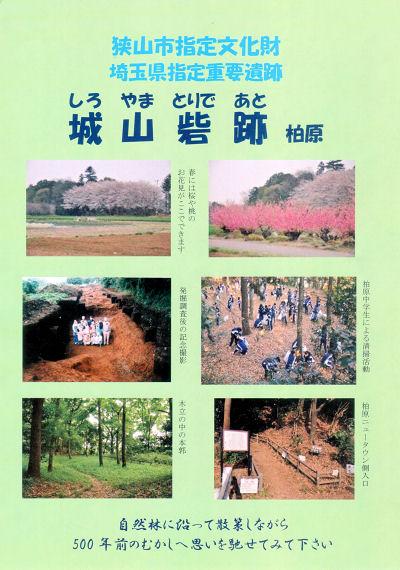 1115kashiwa01.jpg