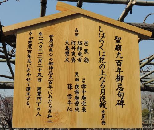 160111tenjin50.jpg