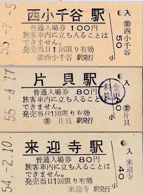 5魚沼線きっぷ