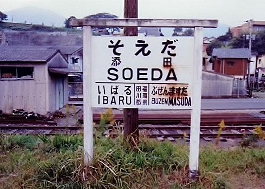 ④添田駅名票