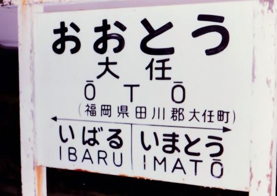 ⑧大任駅名票