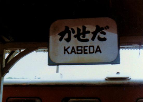 ⑤加世田駅名票