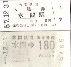 ⑯昔の切符