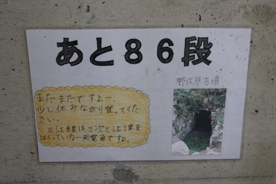 宇都井あと86段 (550x367)