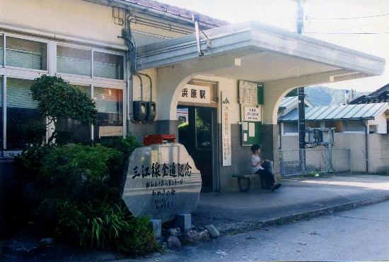 ⑫浜原駅 (550x371)