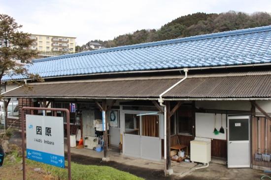 ⑲因原駅 (550x367)