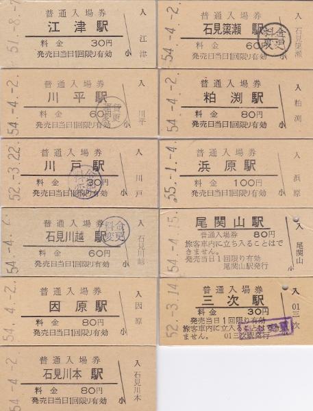 ㉕国鉄入場券 (457x600)