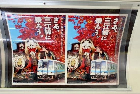 三江線に乗ろう