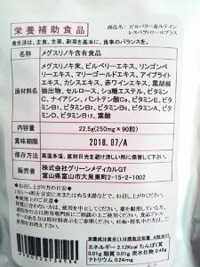 ビルベリー&ルテイン② (225x300)