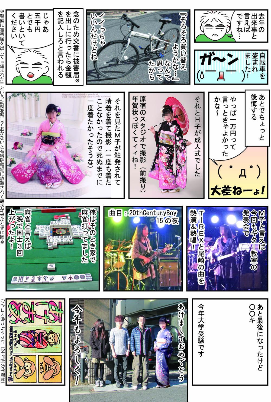年賀状ブログ用20151220