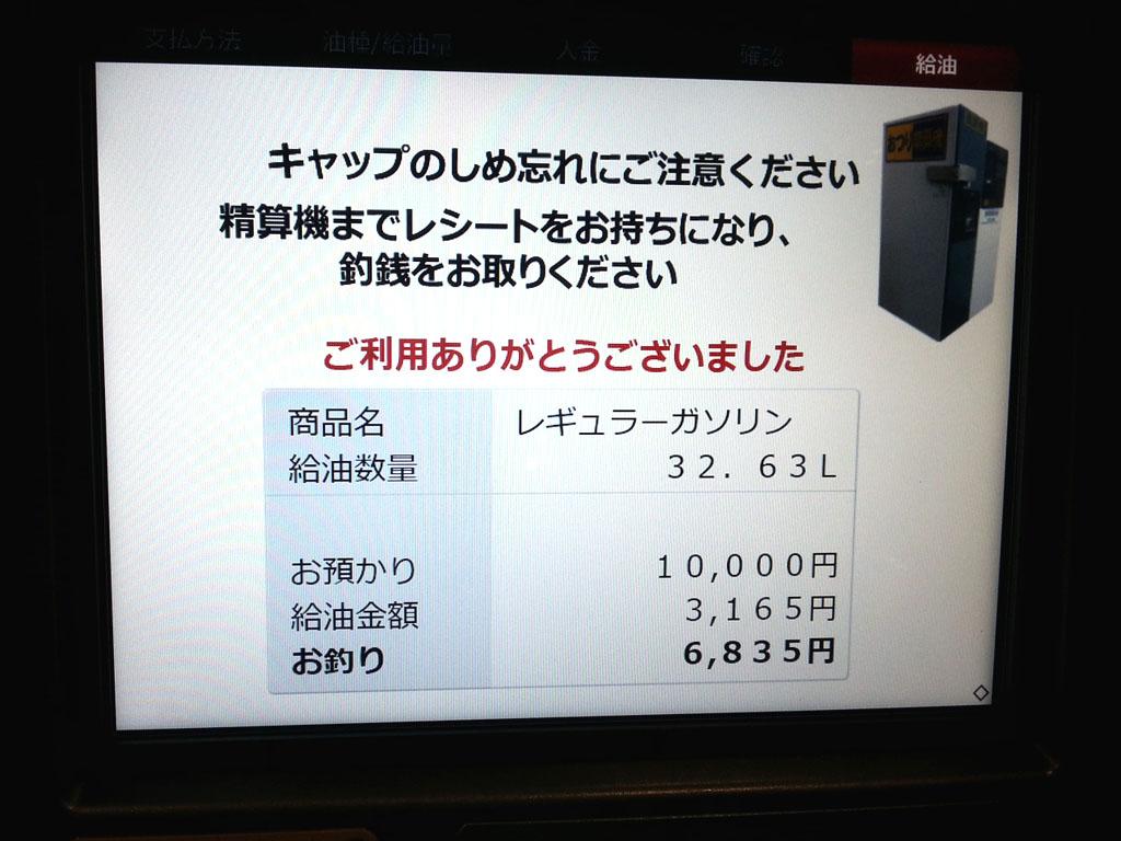 ガソリン97円