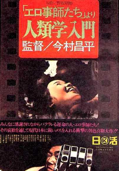 1966_Jinruigakunyumon_pst.jpg